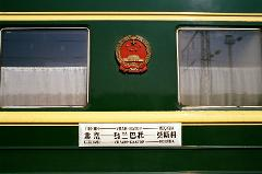 Ulaanbaatar to Moscow Train Ticket