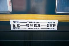 Beijing to Moscow Train Ticket