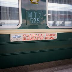 Ulaanbaatar to Beijing Train Ticket