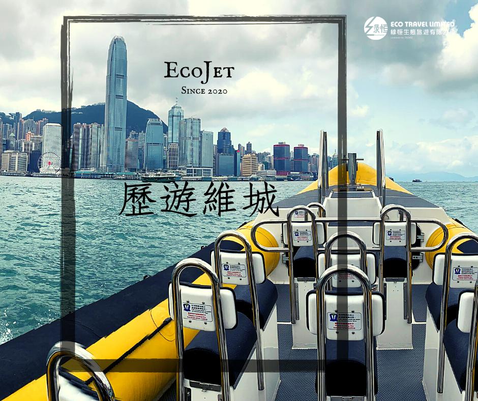 EcoJet.歷遊維城3.0