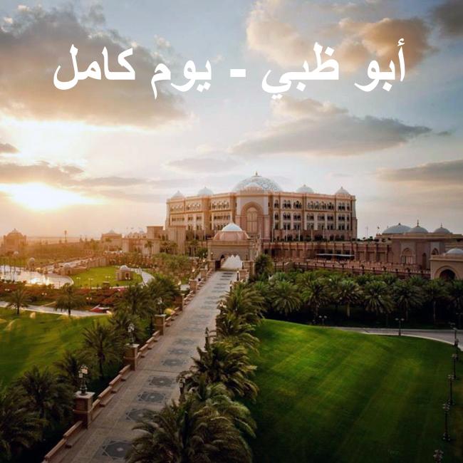 (أبو ظبي - جولة معالم المدينة (يوم كامل