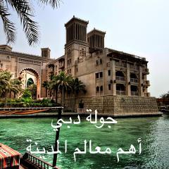 (دبي - جولة معالم المدينة (نصف يوم