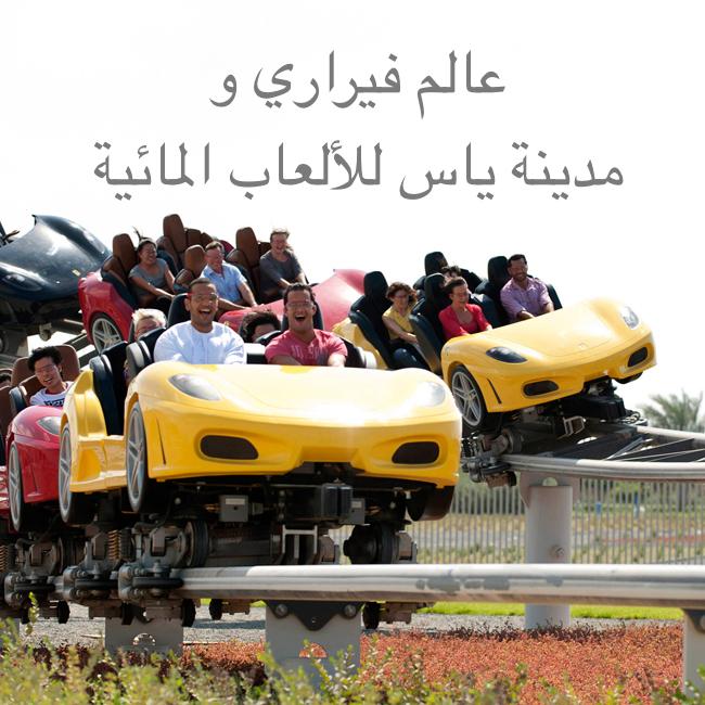 عالم فيراري و ياس ووتروورلد - أبو ظبي يوم كامل