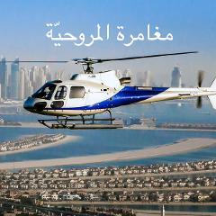 دبي - مغامرة الطائرة المروحية