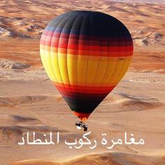 دبي - رحلة المنطاد