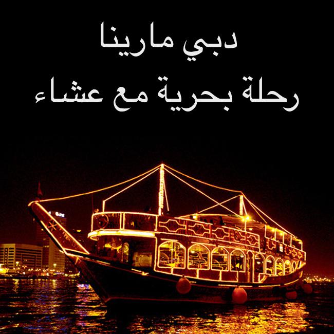 دبي مارينا - رحلة بحرية بالقارب التقليدي + عشاء