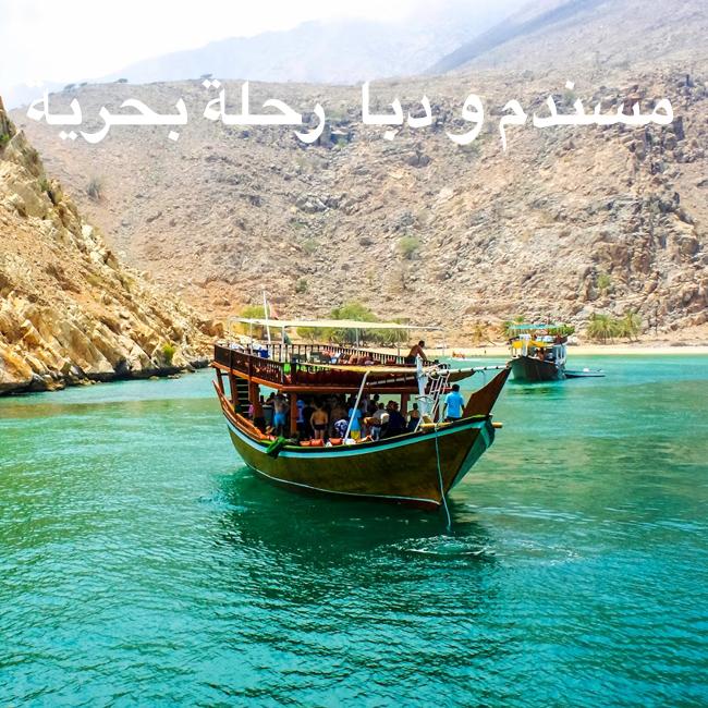 مسندم و دبا - رحلة بحرية + غذاء