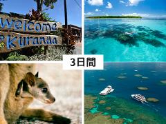 キュランダ観光デラックスコース+大自然動物探検+グリーン島とアウターリーフ(3日間)
