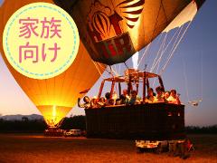 熱気球 【ホットエア社】