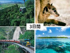 キュランダ観光デラックスコース+大自然動物探検+グリーン島(3日間)