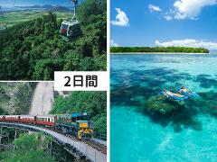 キュランダ観光デラックスコース+グリーン島エコアドベンチャー(2日間)