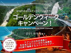 ①キュランダ観光+大自然動物探検 & ②選べる海のツアー+ジャプカイバイナイト(2日間)